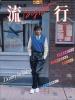 1981 流行Big Hits - Danny in Tokyo 封面