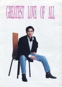 Greatest love of all特色图片