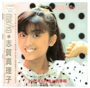 志賀真理子Mariko Shiga (1969-1989)