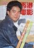 1983 香港电影82期 封面