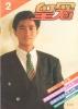 封面 1987年10月 新加坡 皇冠N°2