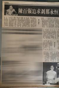 1983 陳百強追求刹那永恒