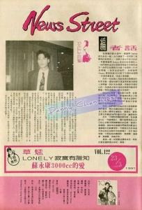 1991 0309 一百分雜誌 V.121編者話