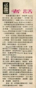 1991 0309 一百分雜誌 V.121   編者話1
