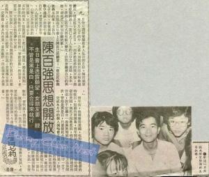 1983 09 04 星河七杓 陳百強思想開放