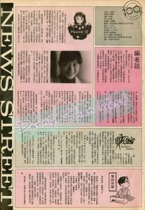 19881119 100分杂志编者话