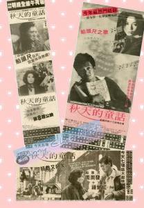 1987 「秋天的童話」電影廣告