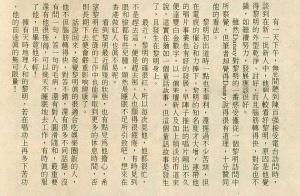 1991 0309 一百分雜誌 V.121   編者話2