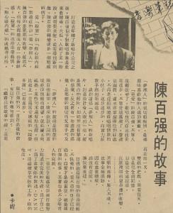 1987 陳百強的故事