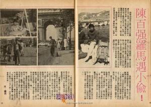 1979年11月 陳百強羅馬遇小偷