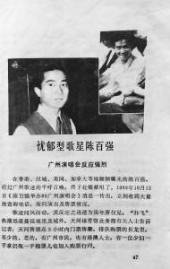 1988 陳百強 廣州演唱會反應強烈 8-1
