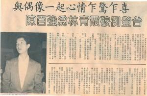 1985 與偶像一起心情乍驚乍喜 陳百強為林青霞破例登台 (文:芷靈)1