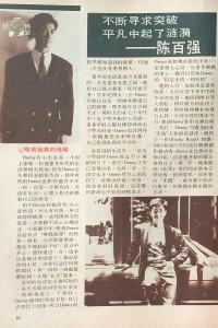 1987 不斷尋求突破 平凡中起了漣漪 陳百強 2-1 (新加坡期刊) Cat