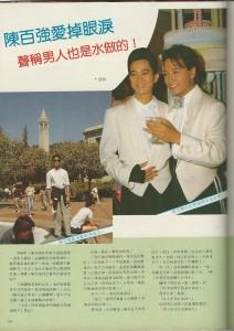 1985 陳百強愛掉眼淚 聲稱男人也是水做的 A cat