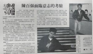 1986 陳百強面臨意志的考驗 cat
