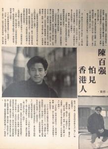 1987 陳百強怕見香港人 cat