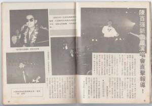 1987 陳百強新加坡演唱會直擊報道 cat
