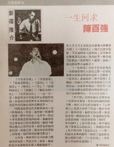 1989 新碟推薦:一生何求 陳百強 cat