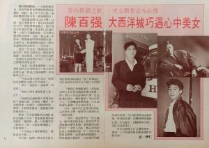 1989 陳百強大西洋城巧遇心中美女 cat
