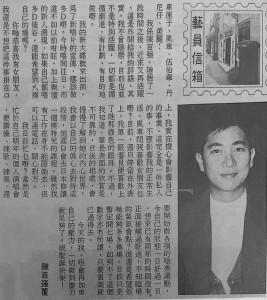 1990 陳百強答復讀者 cat