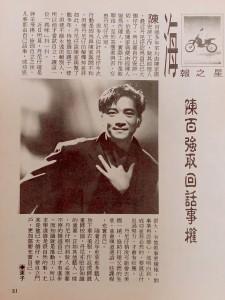 1991 陳百強取回話事權 cat