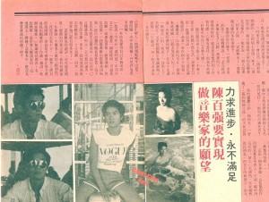 1981 力求進步永不滿足 陳百強要實現 做音樂家的願望