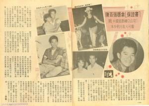 1983 陳百強穩拿「保證書」 開「中國瓷器轉囗公司」 本少利大收入可觀 (Kark)