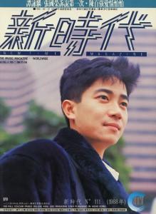 1988 新时代N°111 17-1 ≡^I^≡_Fotor